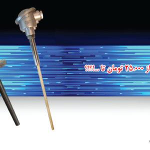 لیست قیمت ترموکوپل بهمن 98