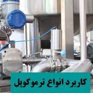 کاربرد ترموکوپل در صنعت