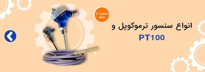 فروش ویژه سنسور دما
