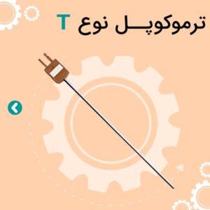 ترموکوپل نوع T